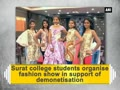 Surat college students organise fashion show in support of demonetisation