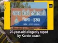 20-year-old allegedly raped by Karate coach