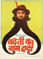 The mad mad world of Kishore da
