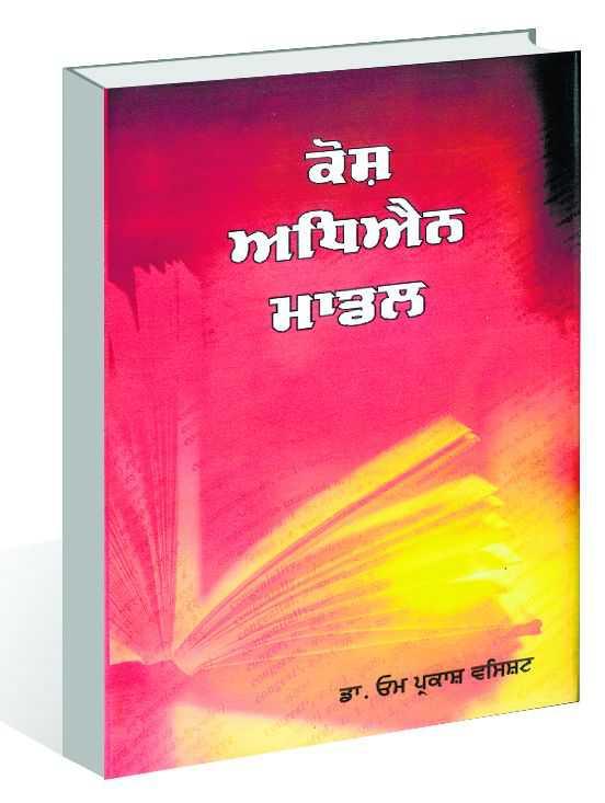 Punjabi lexicographer's last word on words