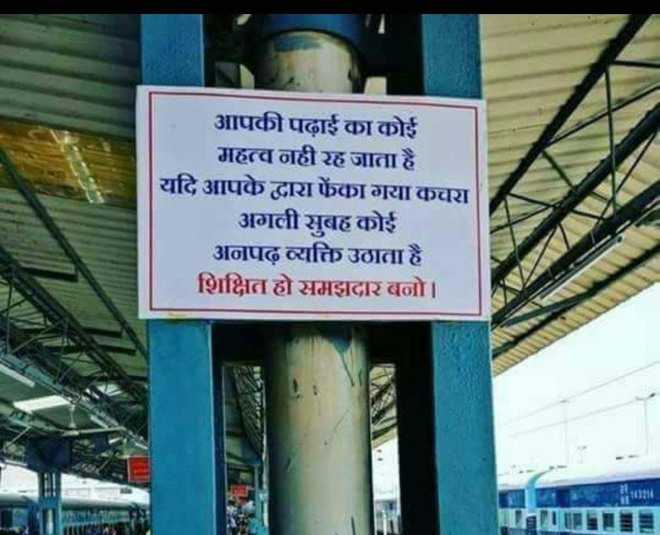 Now, think twice before littering at city rly station