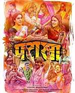 Fight like Badki and Chhutki