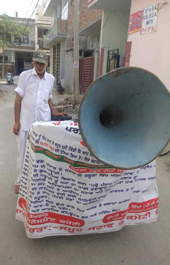 Loudspeaker announcements for more admissions to govt school